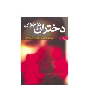 کتاب دختران نوجوان