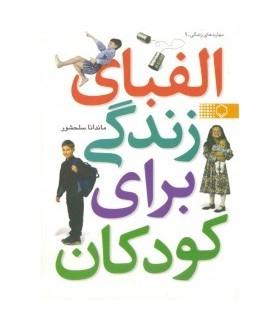 کتاب الفبای زندگی برای کودکان