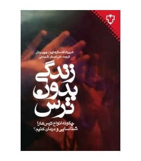 کتاب زندگی بدون ترس