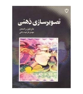 کتاب تصویر سازی ذهنی