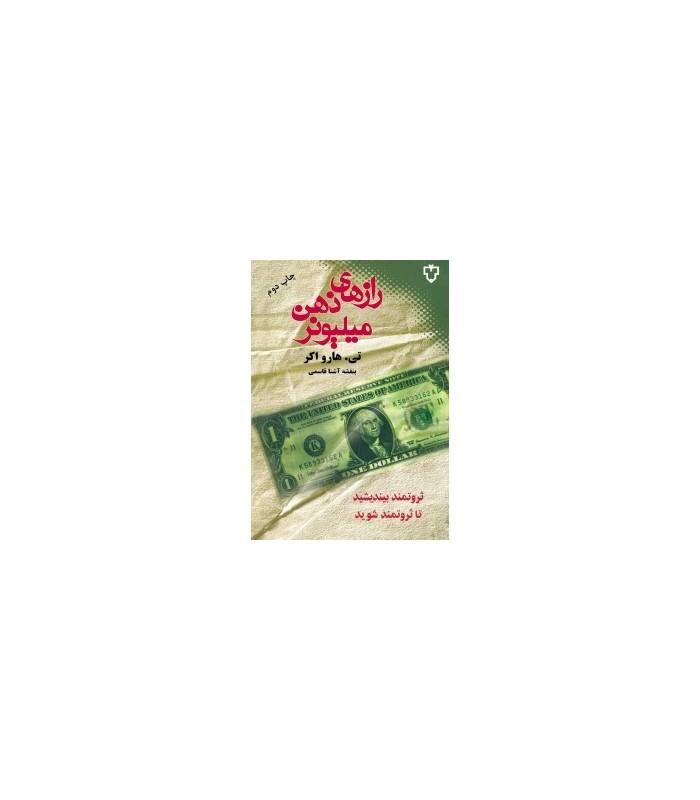 کتاب رازهای ذهن میلیونر