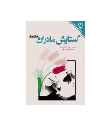 کتاب در ستایش مادران خانه دار