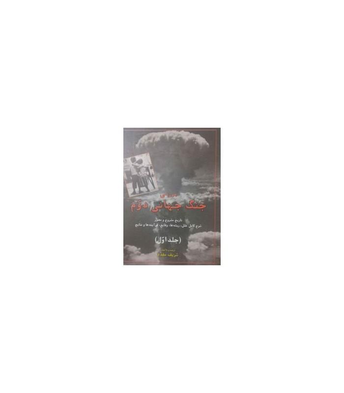 کتاب بررسی جنگ جهانی دوره دوجلدی