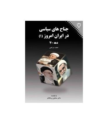 کتاب جناح های سیاسی در ایران امروز