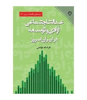کتاب عدالت اجتماعی آزادی و توسعه در ایران امروز