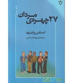کتاب 27 چهره مردان