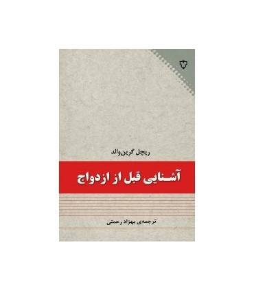 کتاب آشنایی قبل از ازدواج