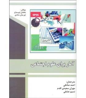 کتاب آمار برای علوم اجتماعی