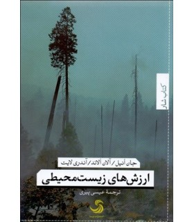 کتاب ارزش های زیست محیطی