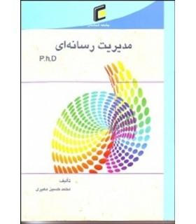 کتاب مدیریت رسانه ای