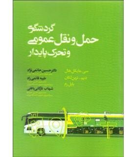 کتاب گردشگری حمل و نقل عمومی و تحرک پایدار