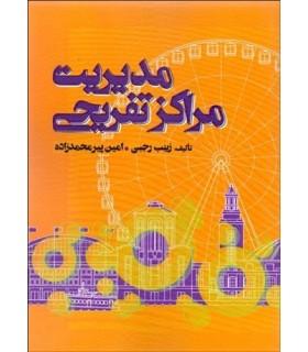کتاب مدیریت مراکز تفریحی