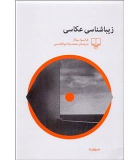 کتاب زیبا شناسی عکاسی