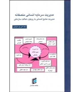 کتاب مدیریت سرمایه انسانی منصفانه