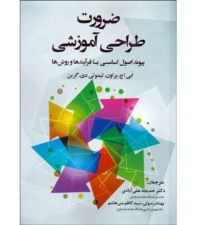 کتاب ضرورت طراحی آموزشی