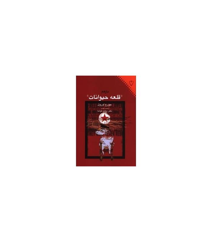 کتاب بازهم قلعه حیوانات