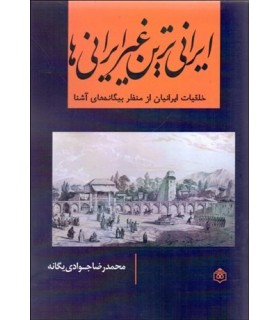 کتاب ایرانی ترین غیر ایرانی ها