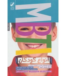کتاب انواع کودکان 1 چگونه بچه هایی شاد با اعتماد به نفس و خلاق پرورش دهیم