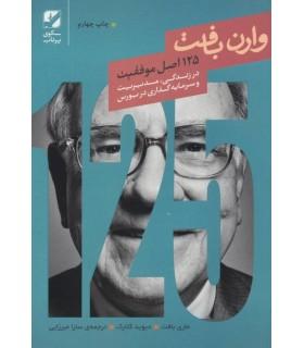 کتاب 125 اصل موفقیت وارن بافت در زندگی مدیریت و سرمایه گذاری در بورس
