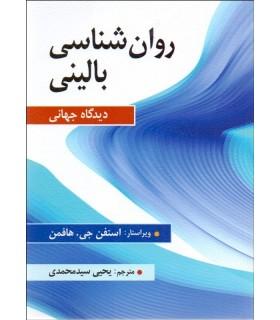 کتاب روان شناسی بالینی دیدگاه جهانی
