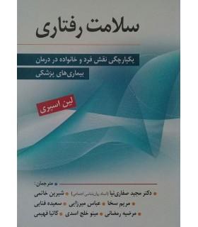 کتاب سلامت رفتاری یکپارچگی نقض فرد و خانواده در درمان بیماری پزشکی