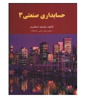 کتاب حسابداری صنعتی 3