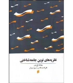 کتاب نظریه های نوین جامعه شناختی