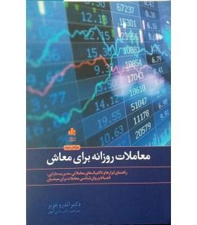 کتاب معاملات روزانه برای معاش