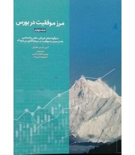 کتاب مرز موفقیت در بورس جلد 4