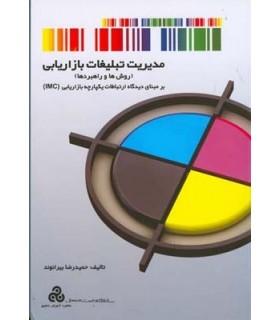 کتاب مدیریت تبلیغات بازاریابی