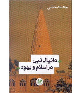 کتاب دانیال نبی در اسلام و یهود