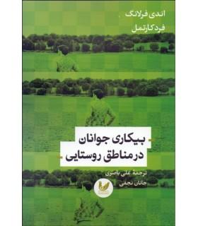 کتاب بیکاری جوانان در مناطق روستایی