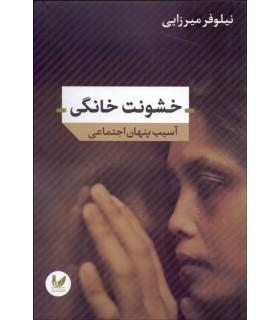 کتاب خشونت خانگی آسیب های پنهان اجتماعی