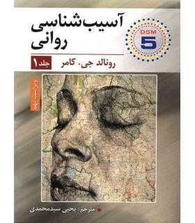 کتاب آسیب شناسی روانی جلد 1