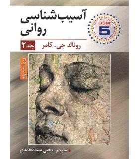 کتاب آسیب شناسی روانی جلد 2