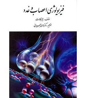 کتاب فیزیولوژی اعصاب و غدد