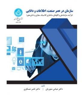 کتاب سازمان در عصر صنعت اطلاعات و دانایی