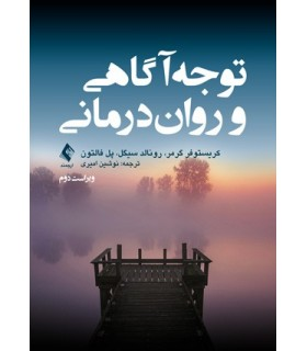 کتاب توجه آگاهی و روان درمانی