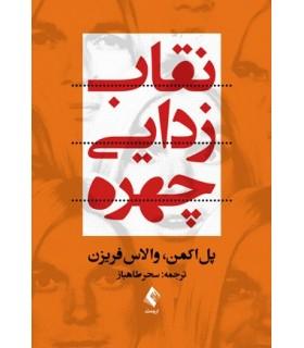 کتاب نقاب زدایی چهره