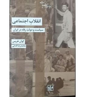 کتاب انقلاب اجتماعی سیاست و دولت رفاه در ایران