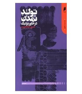 کتاب تولد تمدن در خاور نزدیک