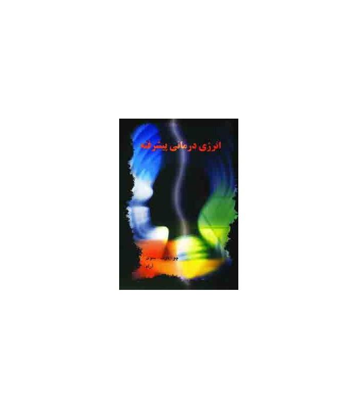 کتاب انرژی درمانی پیشرفته