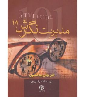 کتاب مدیریت نگرش 101