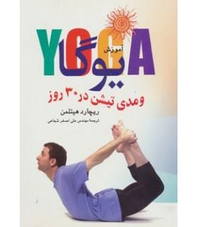کتاب آموزش یوگا و مدیتیشن در 30 روز