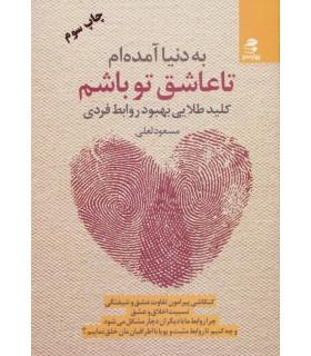 کتاب به دنیا آمده ام تا عاشق تو باشم