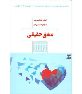 کتاب عشق حقیقی
