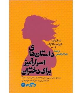 کتاب داستان های اسرار آمیز برای دختران