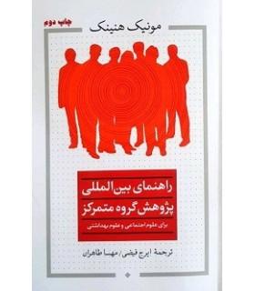 کتاب راهنمای بین المللی پژوهش گروه متمرکز