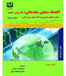 کتاب اقتصادسنجی مقدماتی یک روش جدید جلد 2