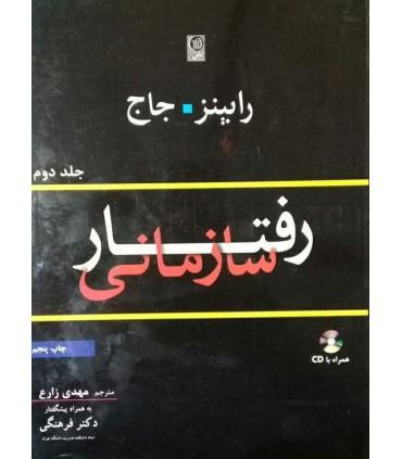 کتاب رفتار سازمانی جلد 2